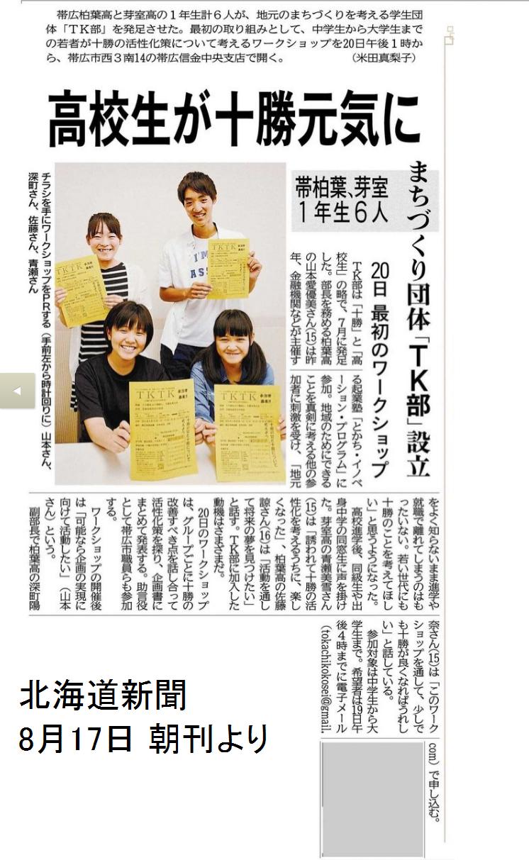 TK部 北海道新聞記事