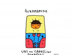 ウニのカペッリーニ